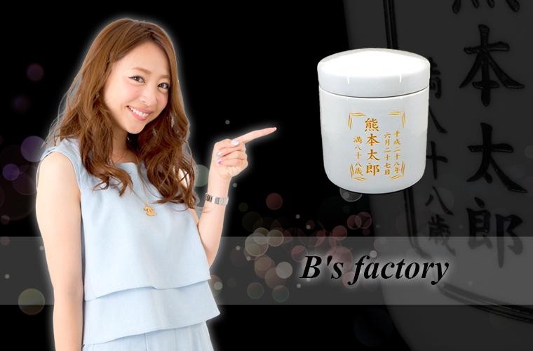 B's factory