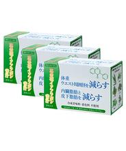 [機能性表示食品]CDグローバルの体重・ウエスト周囲径を減らす青汁 3箱セット