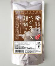 ベジブロス麹鍋 つゆの素