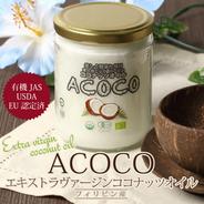 【有機JAS認定済】ACOCO アココ エキストラヴァージンココナッツオイル(フィリピン産)遠心分離製法