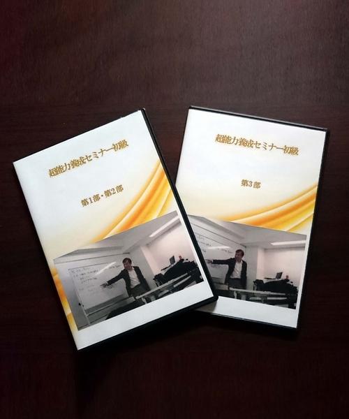超能力養成セミナー初級編 DVD 3時間3枚組