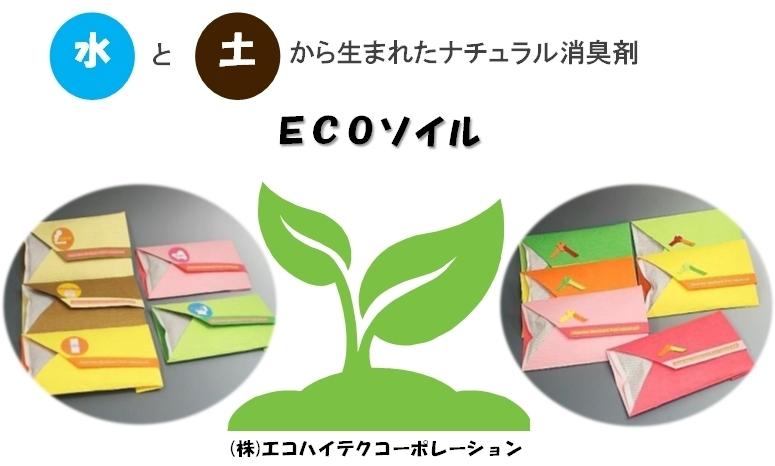 エコハイテクコーポレーション