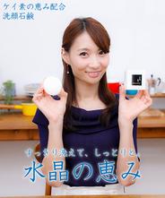【ケイ素の恵み配合 洗顔石鹸】水晶の恵み