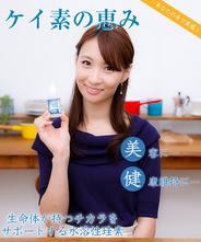 【日本珪素医科学学会推奨品】ケイ素の恵み 50mlボトル