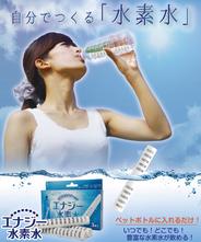 【ペットボトルに入れるだけ】エナジー水素水(3本:18ヶ月分)