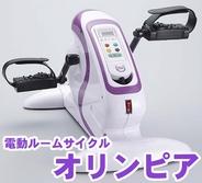ルームサイクル オリンピア RC-OP マット付【送料無料】