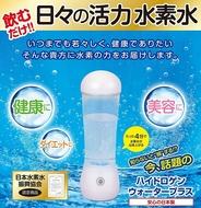 充電式水素水生成器 ハイドロゲンウォータープラス【送料・代引無料】