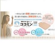 ココミン HEAT&COOL 循環式冷却・温めシート 【送料・代引無料】