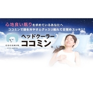 ココミン (COCOMIN) 循環式冷却シート 【送料・代引無料】