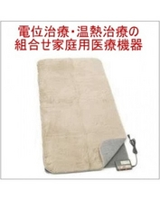 三京 家庭用温熱・電位治療器 マイルドパワー治療器 【送料無料】