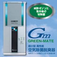 超小型高性能空気除菌脱臭器 グリーンメイト【送料・代引無料】