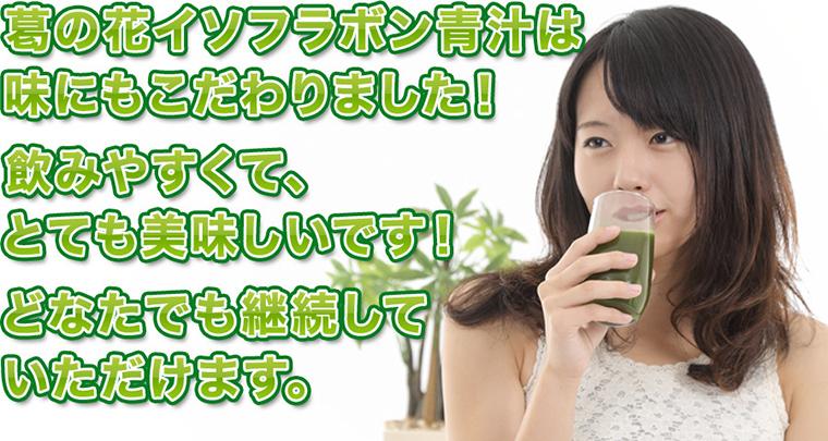 葛の花イソフラボン青汁
