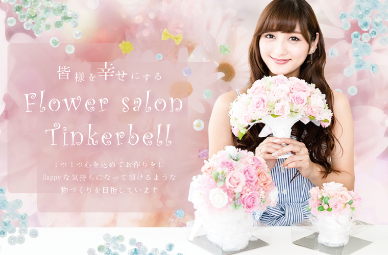 Flower salon Tinkerbell