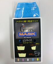 Gingaのマスク ブルー LS