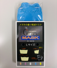 Gingaのマスク ブルー L