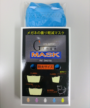 Gingaのマスク ブルー 特大