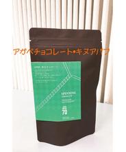 Spinning Chocolate アガベチョコレート・キヌアパフ