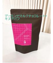 Spinning Chocolate アーモンドミルクチョコレート・キヌアパフ