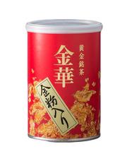 掛川茶/特選煎茶/金華(金粉入)