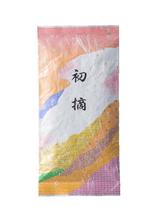 上級煎茶/初摘