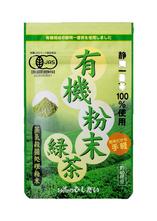 有機粉末静岡一番茶/緑茶