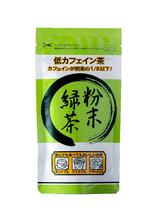 低カフェイン粉末緑茶