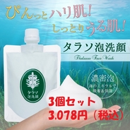 タラソ泡洗顔 3個セット