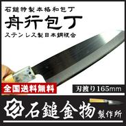 【送料無料】ステンレス製割込み日本鋼入り    高級複合包丁                      舟行包丁 刃渡り165mm
