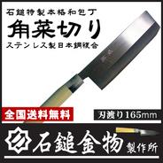 【送料無料】ステンレス製割込み日本鋼入り    高級複合包丁                      角菜切り包丁 刃渡り165mm