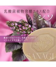 ASANAGI  PY フェイス石鹸 S