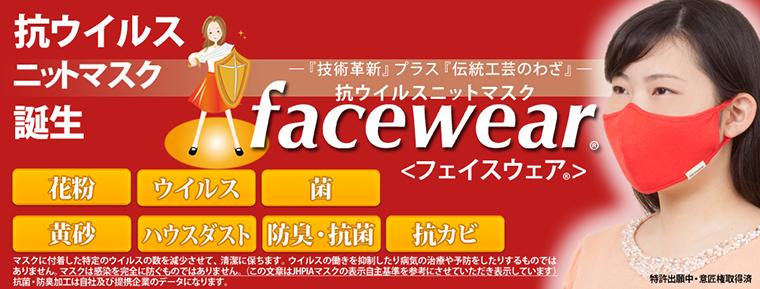 facewear<フェイスウェア>