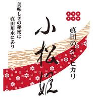 真田のコシヒカリ小松姫(農薬不使用)