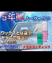 カーコーティング(ガラスコート) 5年間ノーワックス! 【カーコーティング  グラスコートエックス】