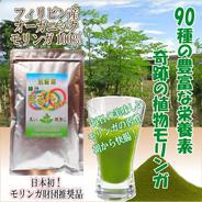【送料無料】活緑菜 緑汁パウダー 100g
