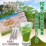 活緑菜 緑汁パウダースティック 3個セット送料無料