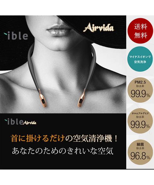 【送料無料】 ible airvida
