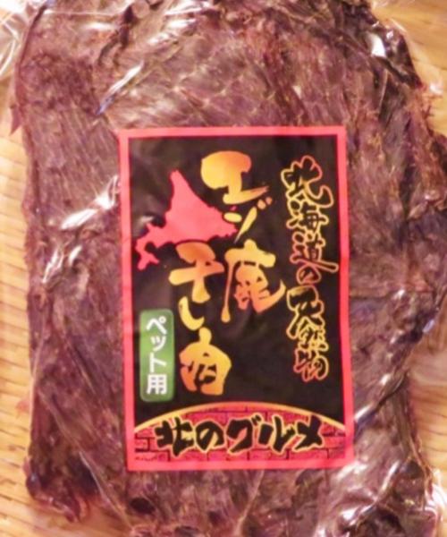 【北海道産】エゾ鹿肉ペット用干し肉ジャーキー【無添加】