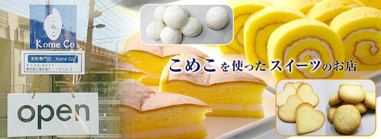 米粉専門店 Kome Co. (こめこ)