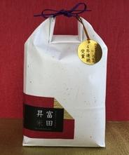 富田昇さんのコシヒカリ 2kg
