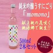 純米吟醸うすにごり「momono」お試し2本入りセット