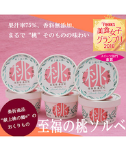 至福の桃ソルベ(6個入りギフトセット)