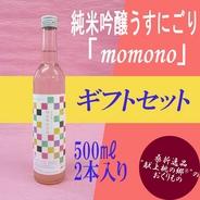 【お祝いギフトに】純米吟醸うすにごり「momono」2本入りギフトセット