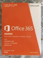 【送料、消費税込】office365  中国版(日本語対応)5ライセンス1年間許諾ライセンス