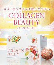 Collagen Beauty (コラーゲンビューティー)