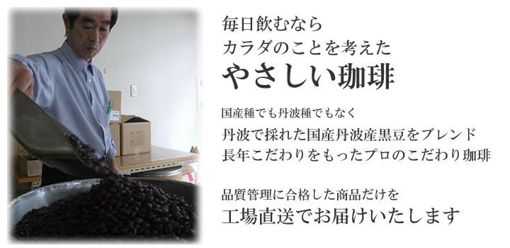株式会社コア・コーヒー