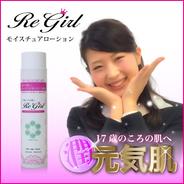 モイスチュアローション【Re Gilr(リ・ガール)】 内容量150ml