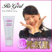 フェイスウォッシュ【Re Gilr(リ・ガール)】 内容量 100g