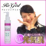 クレンジングミルク【Re Gilr(リ・ガール)】内容量 150ml
