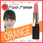 リップスティック オレンジ【Mooi Meisje(ムーイ・メイシェ)】