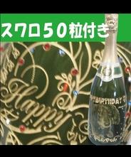 ハッピーバースデー!誕生日祝い シャンパン彫刻(スワロ50粒加工費)【ゴールド】